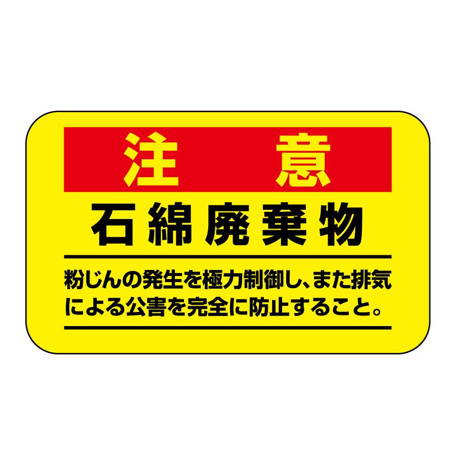 アスベスト関係表示板 アスベスト−11 033108