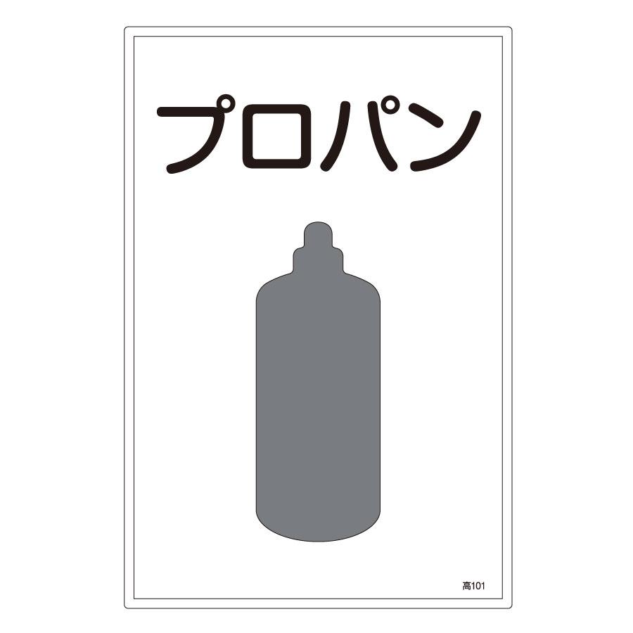 LP高圧ガス関係標識板 高101 プロパン 039101