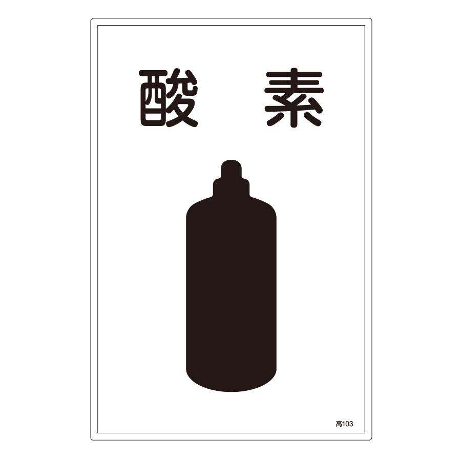 LP高圧ガス関係標識板 高103 酸素 039103
