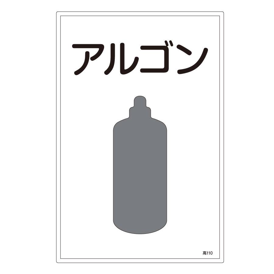 LP高圧ガス関係標識板 高110 アルゴン 039110