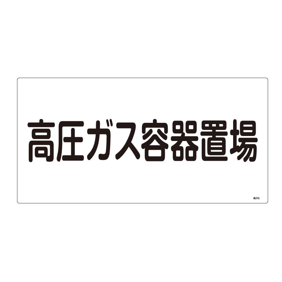 LP高圧ガス関係標識板 高205 高圧ガス容器置場 039205