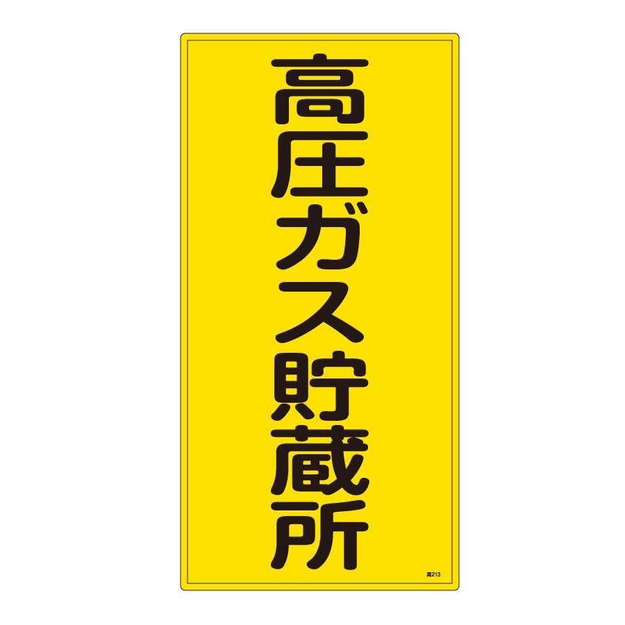 LP高圧ガス関係標識板 高213 高圧ガス貯蔵所 039213
