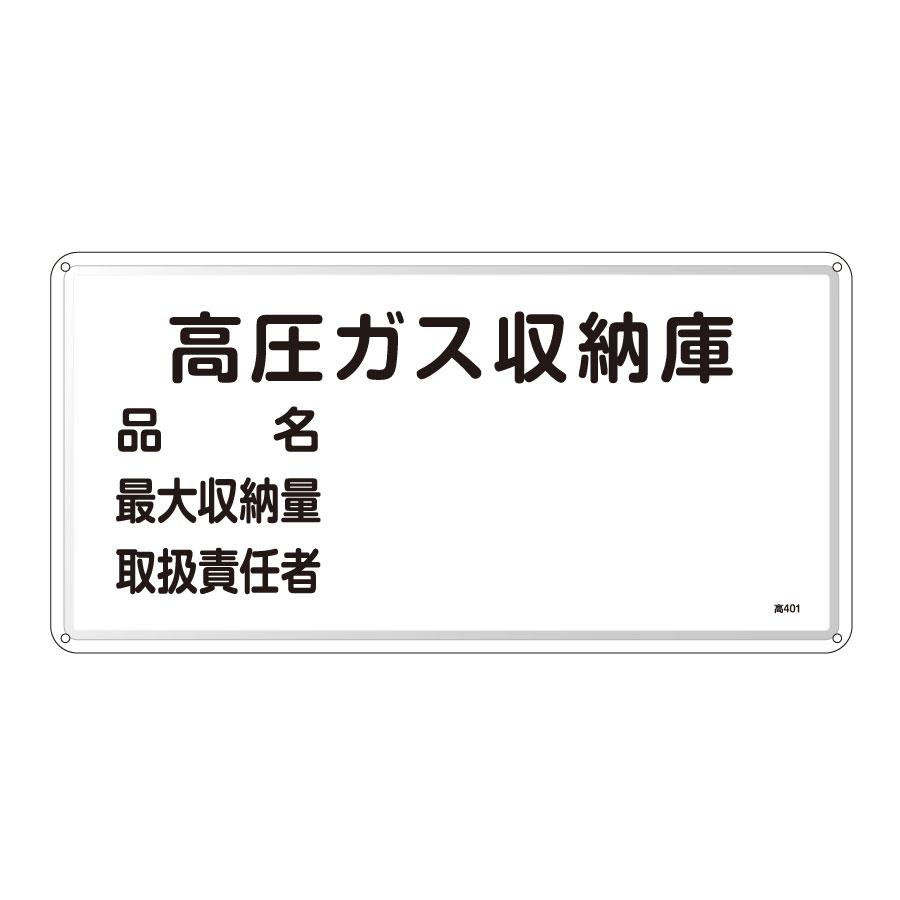 LP高圧ガス関係標識板 高401 高圧ガス収納庫 039401