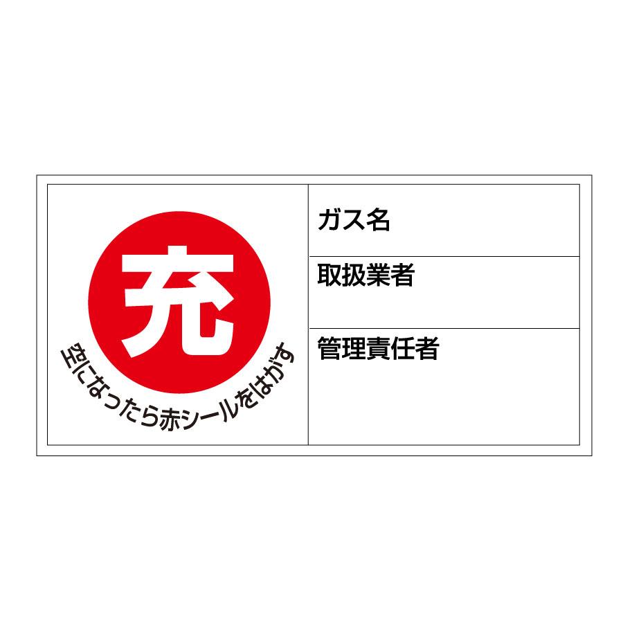 LP高圧ガス関係表示板 札−11 充 (10枚1組) 042011