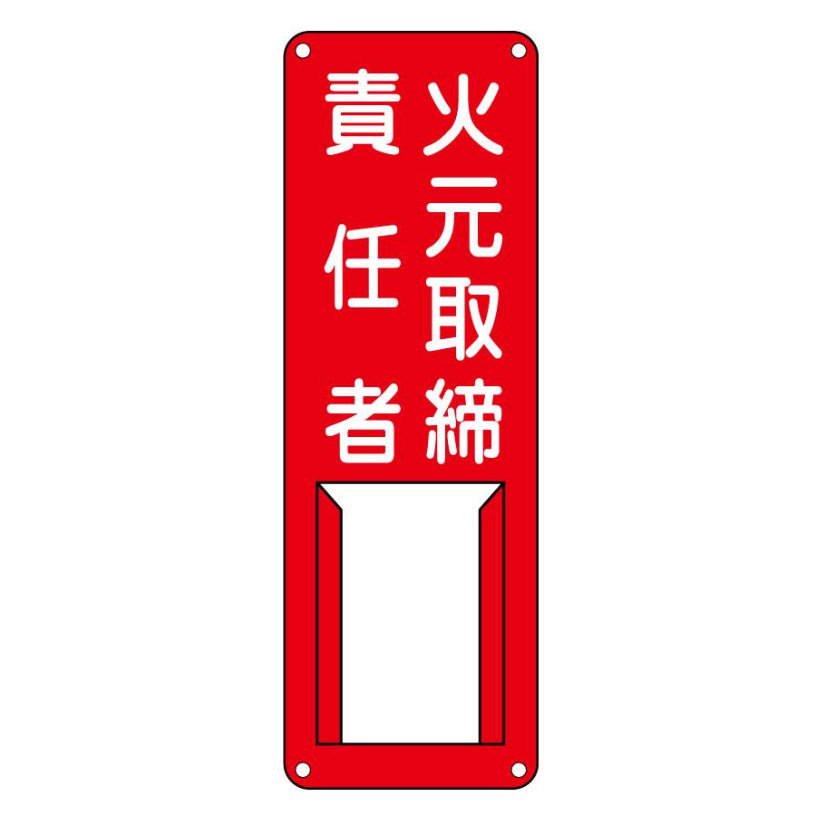 責任氏名標識 差F 火元取締責任者 045004