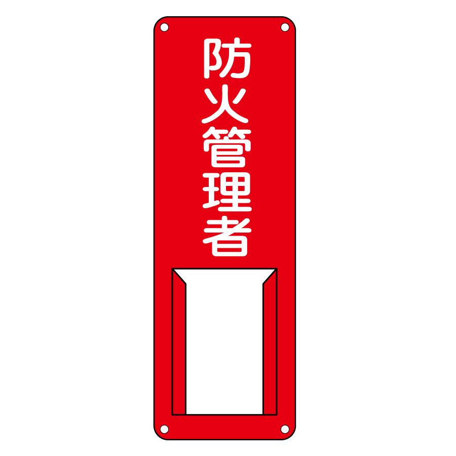 責任氏名標識 差G 防火管理者 045005