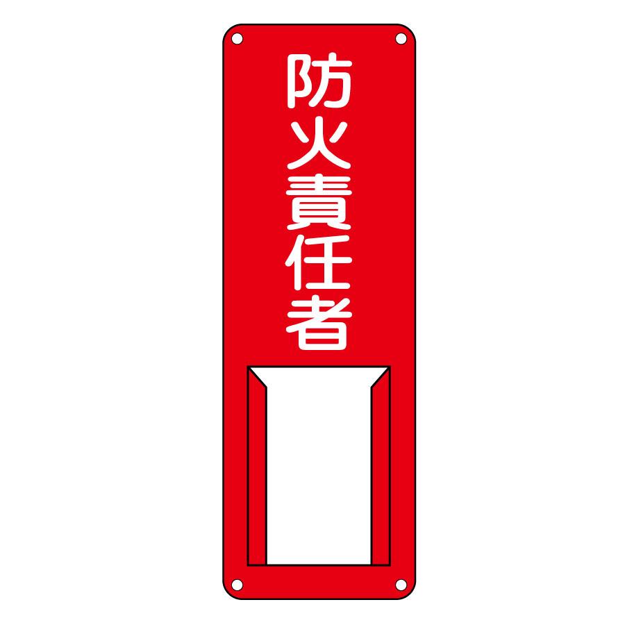 責任氏名標識 差H 防火責任者 045006