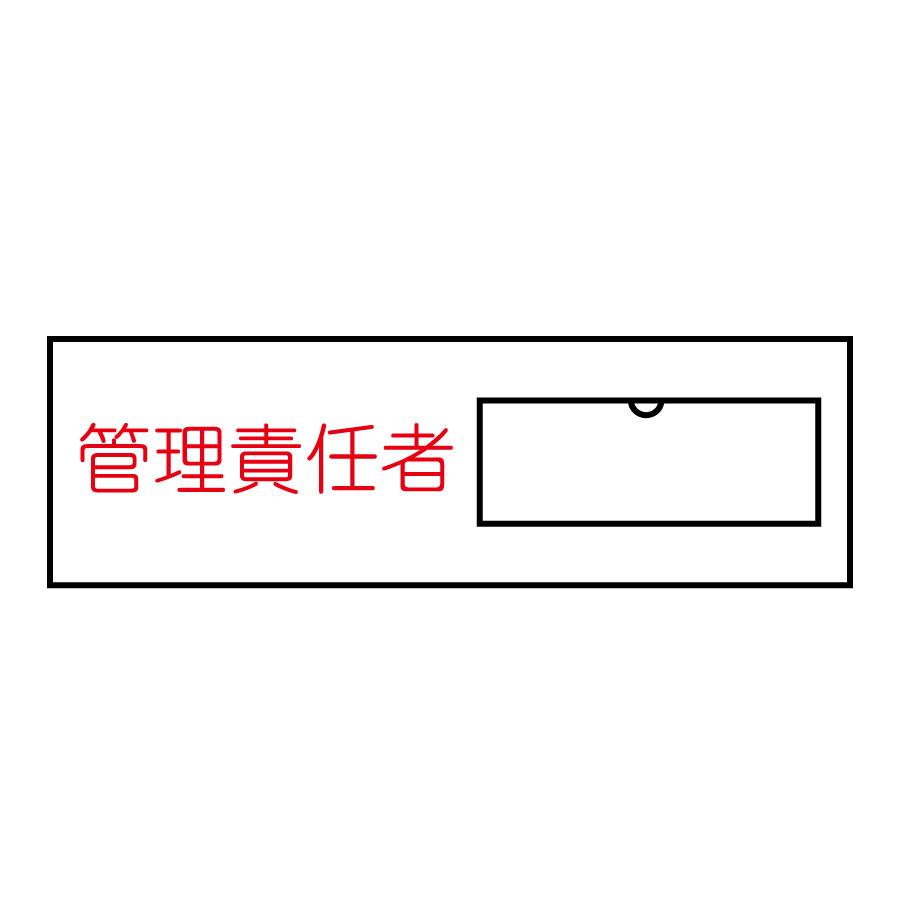 責任氏名標識 名17 管理責任者(ヨコ) 046017