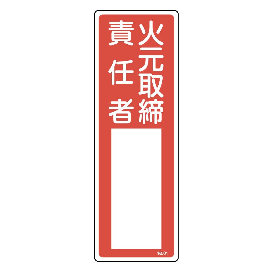 氏名標識 名501 火元取締責任者 046501