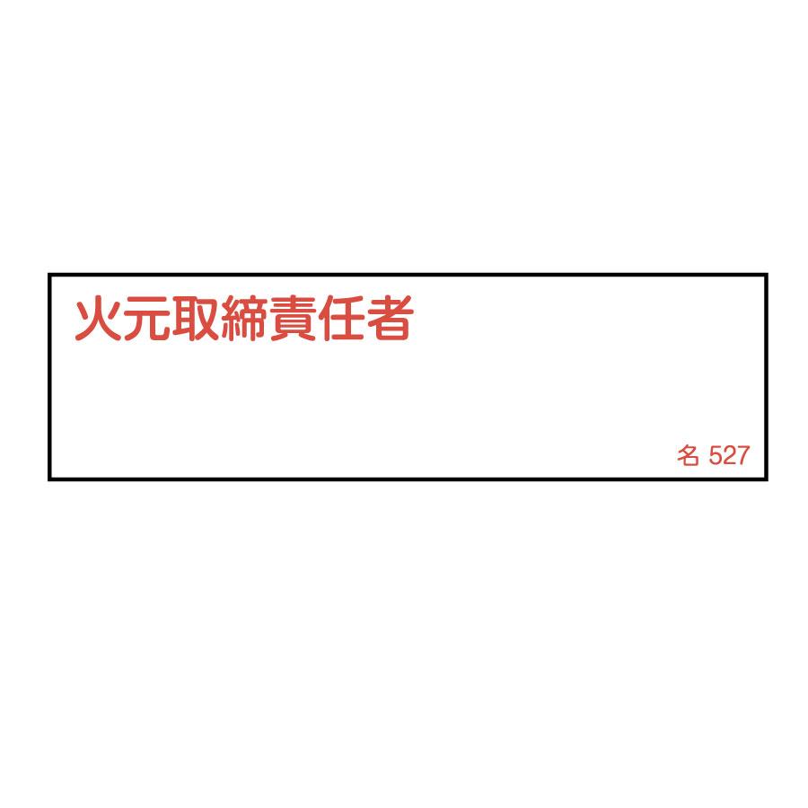 氏名標識 名527 火元取締責任者 046527