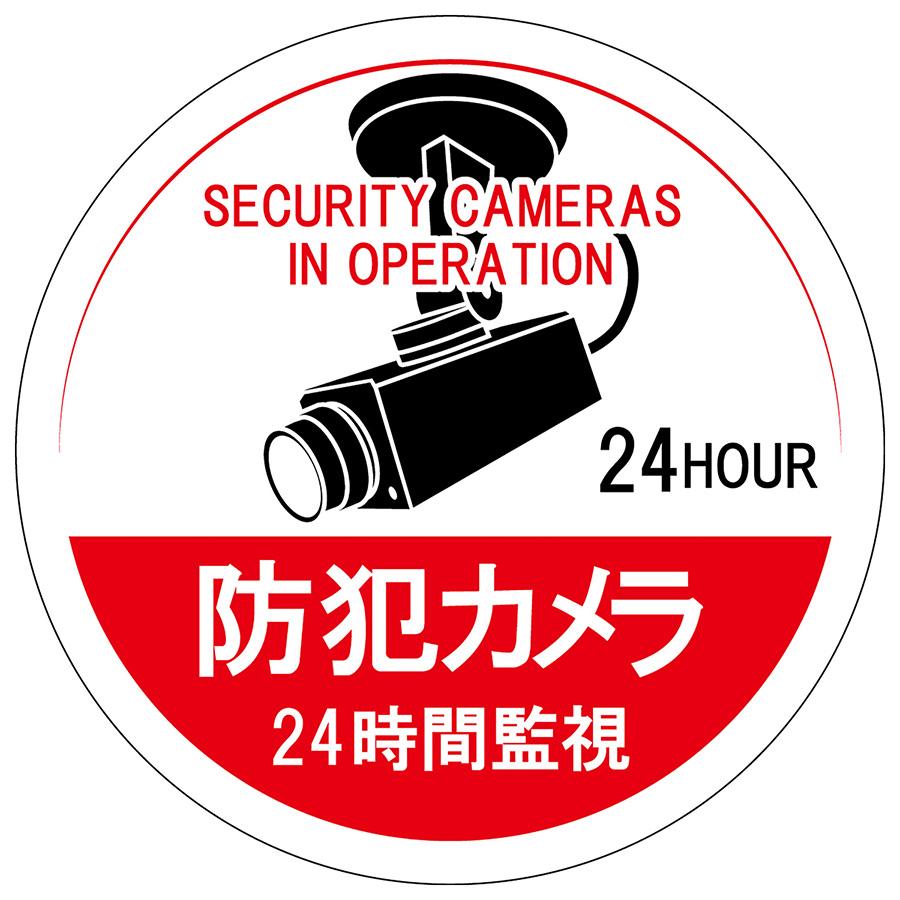 ステッカー標識 貼126 防犯カメラ24時間監視 丸 5枚/組 047126