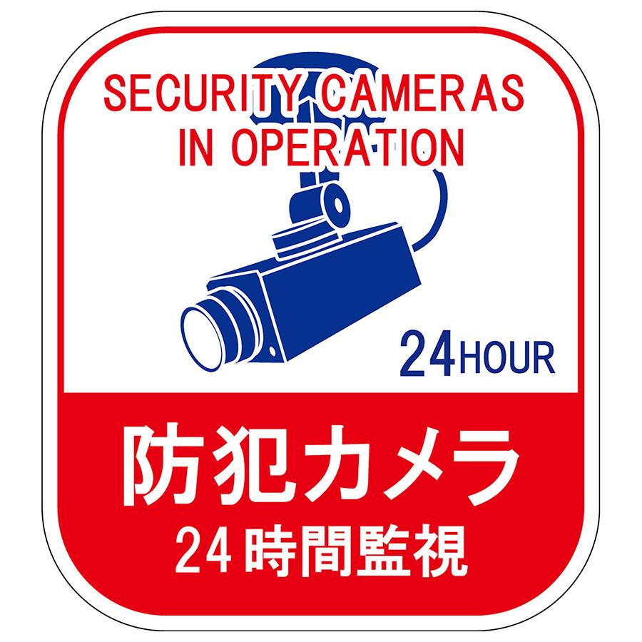 ステッカー標識 貼127 防犯カメラ24時間監視 四角 5枚/組 047127