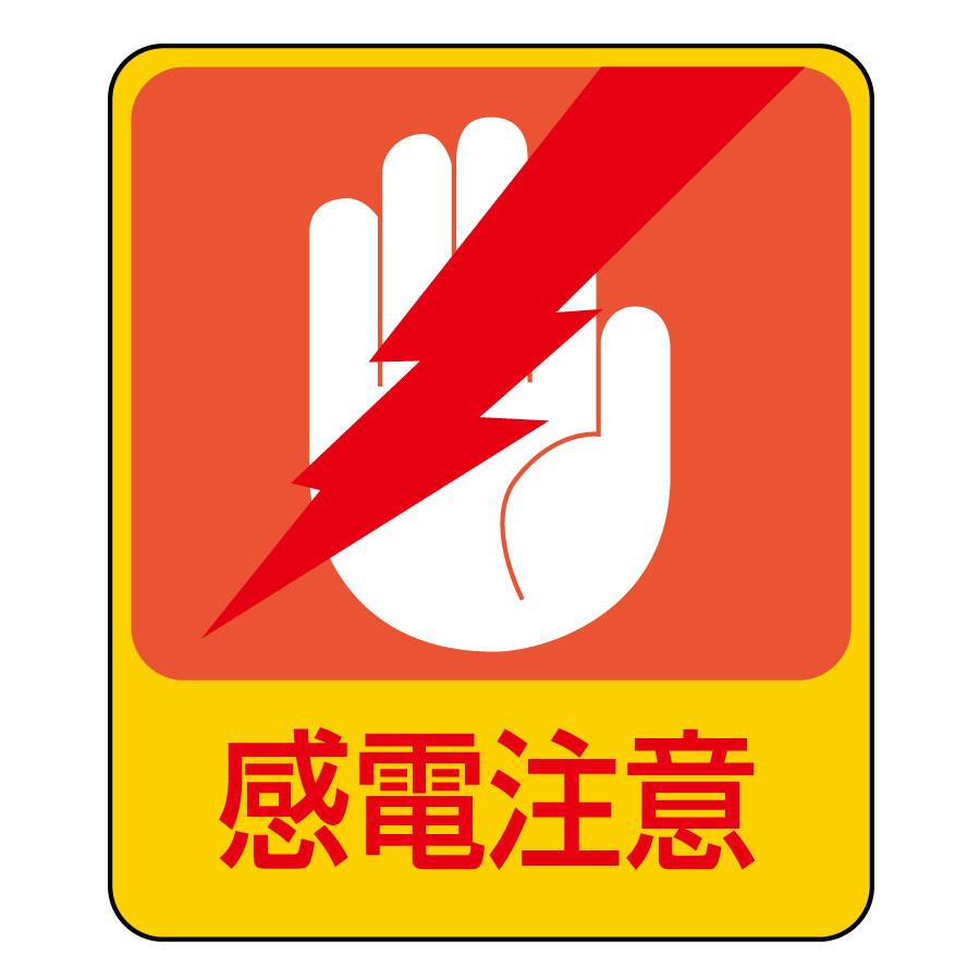 ステッカー標識 貼203 感電注意 10枚1組 047203