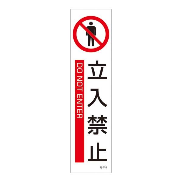 ステッカー標識 貼602 立入禁止 047602