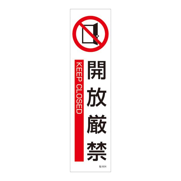 ステッカー標識 貼604 開放厳禁 047604