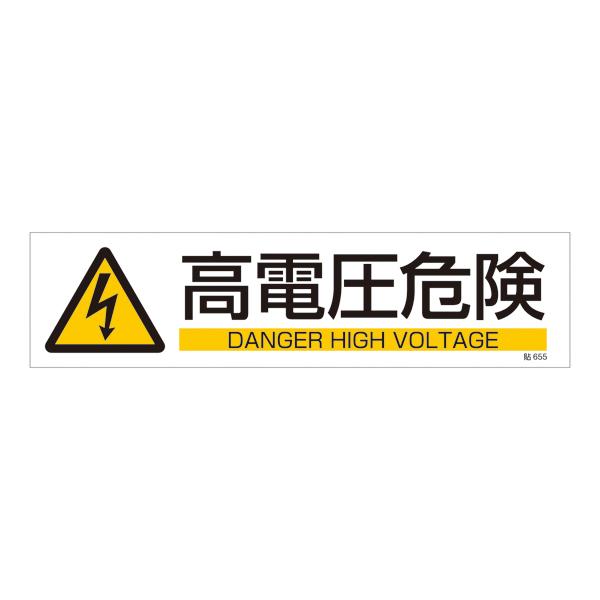 ステッカー標識 貼655 高電圧危険 047655