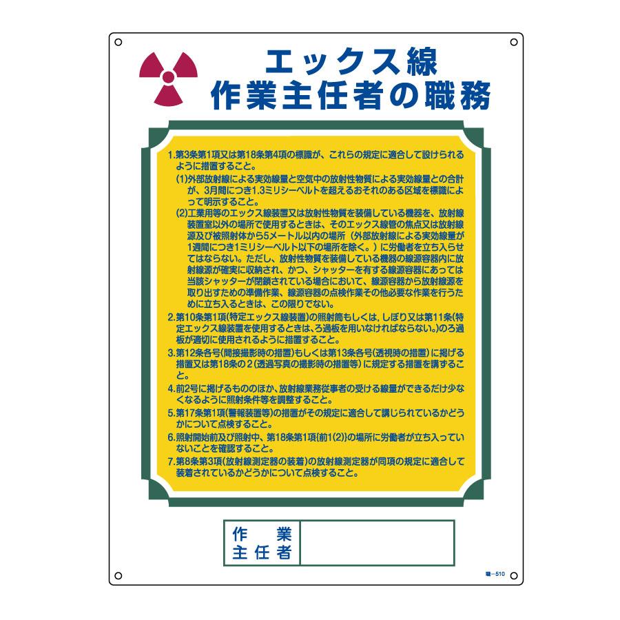 作業主任者の職務標識 職−510 049510