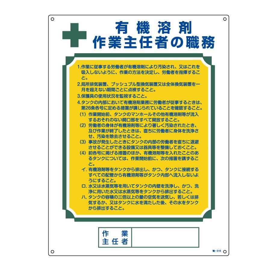作業主任者の職務標識 職−516 049516