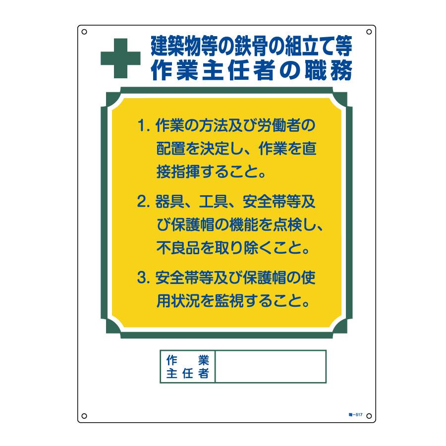 作業主任者の職務標識 職−517 049517