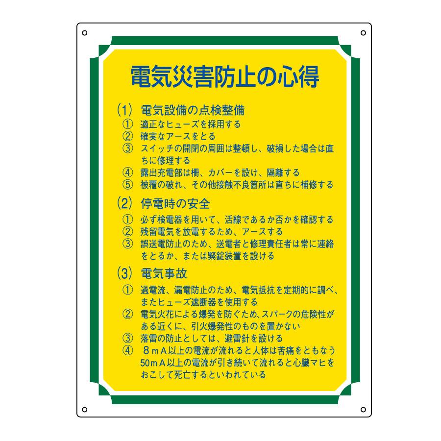 管理標識 管理110 電気災害防止の心得 050110