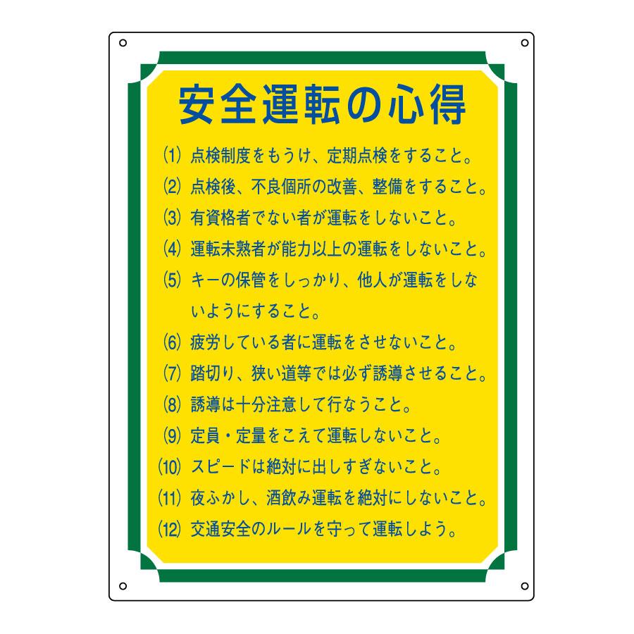 管理標識 管理112 安全運転の心得 050112