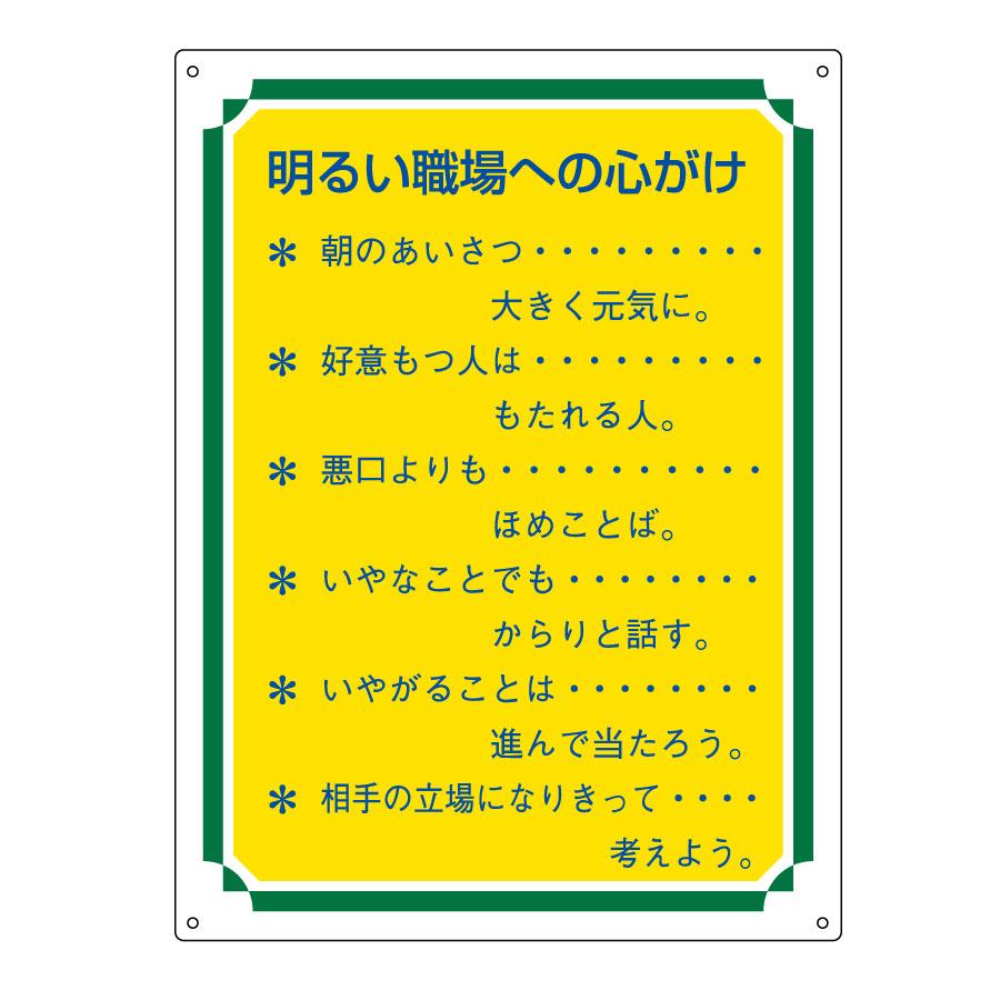 管理標識 管理117 明るい職場への心がけ 050117