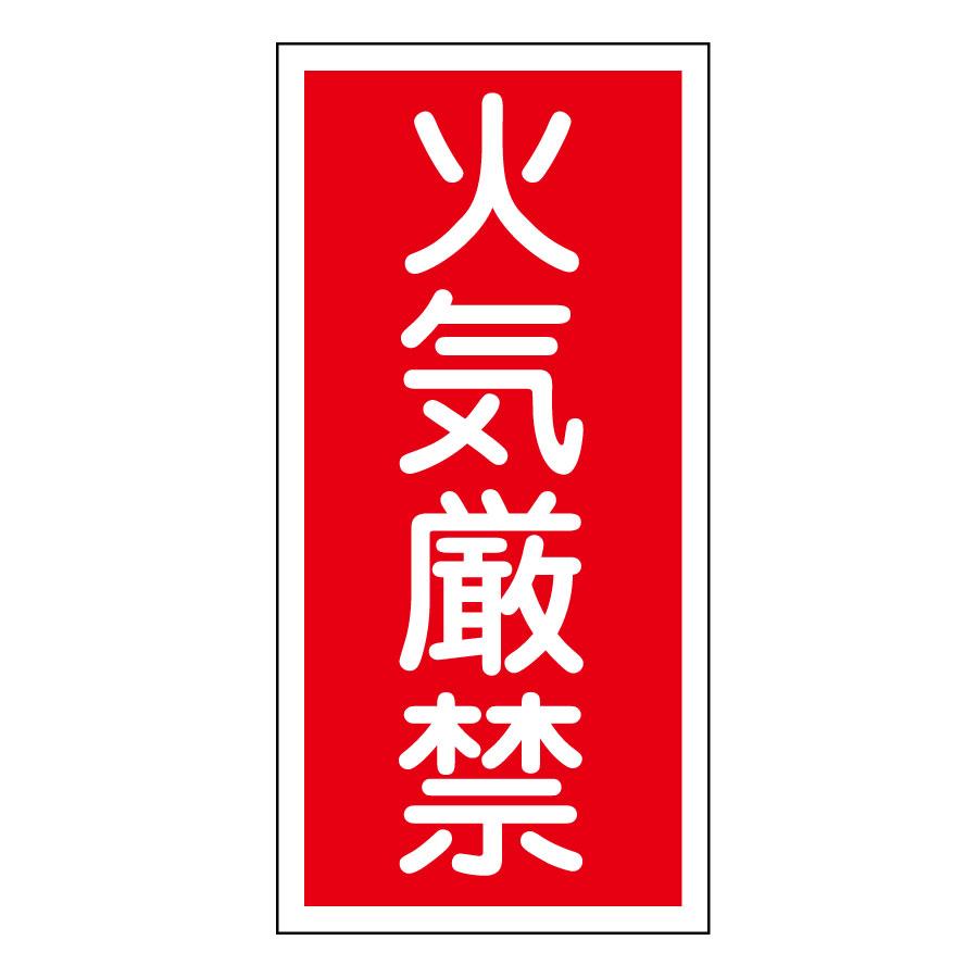 危険物標識 KHT−1R 火気厳禁 052001