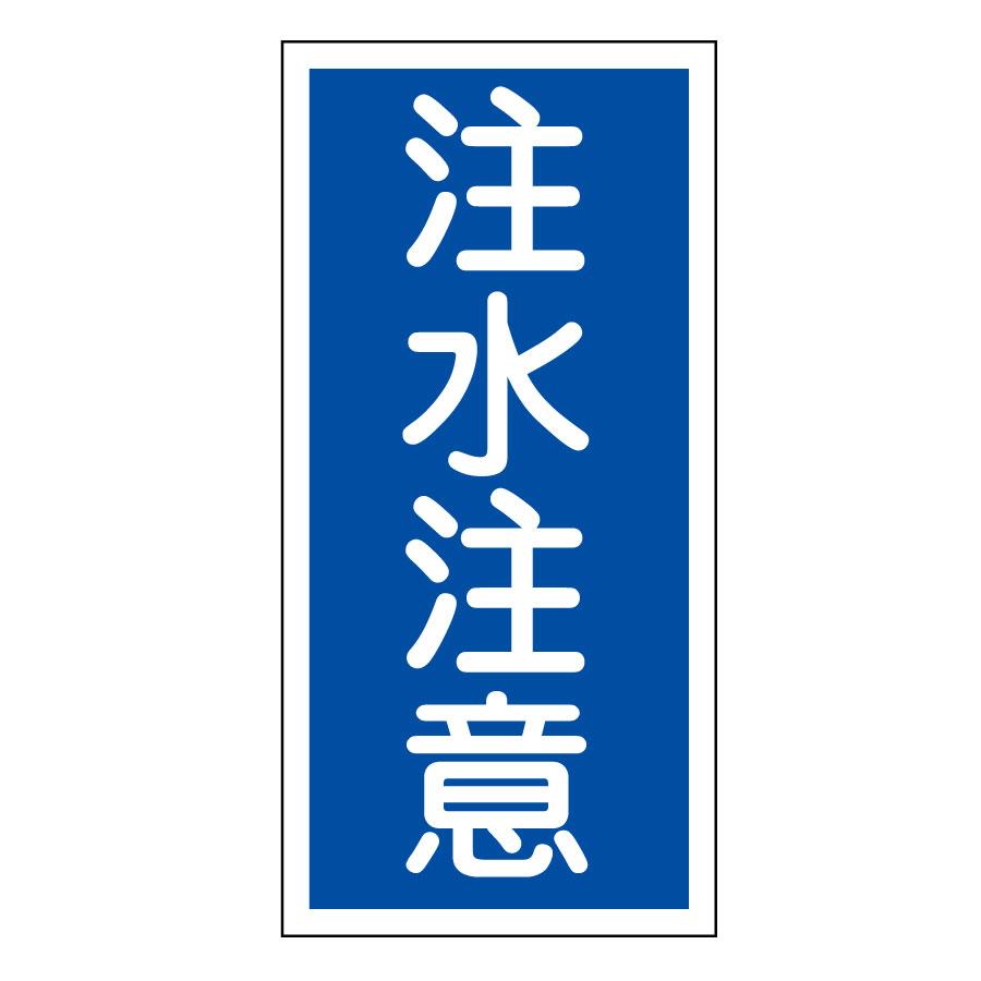 危険物標識 KHT−5R 注水注意 052005