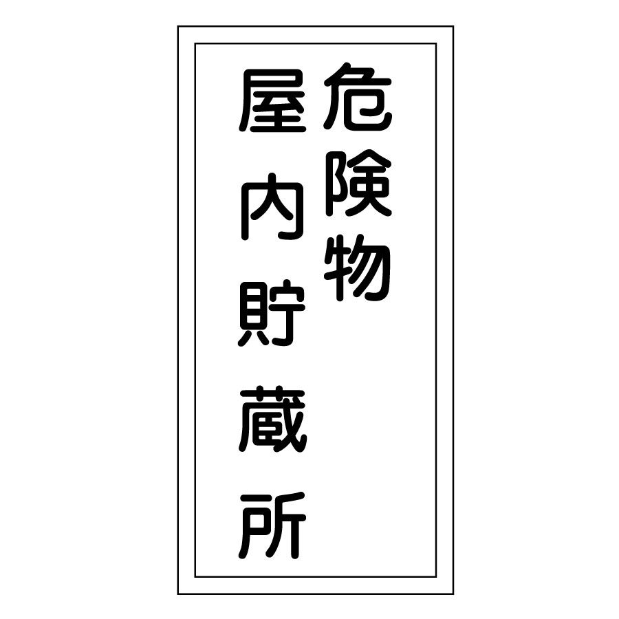 危険物標識 KHT−6R 危険物屋内貯蔵所 052006