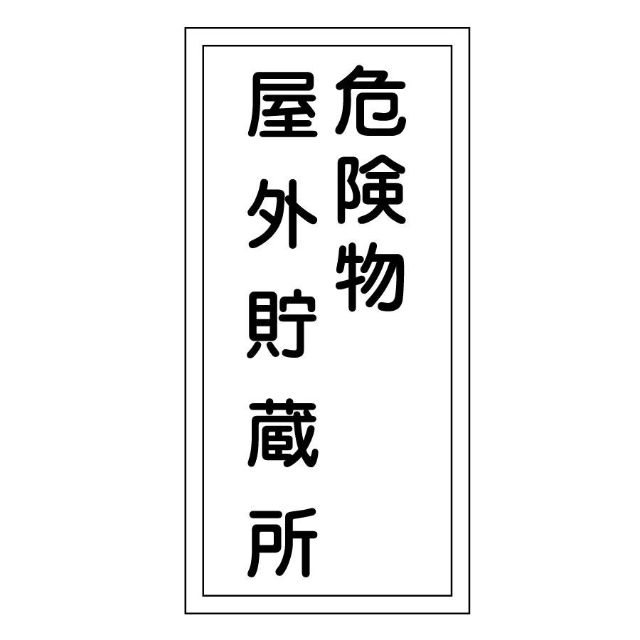 危険物標識 KHT−7R 危険物屋外貯蔵所 052007