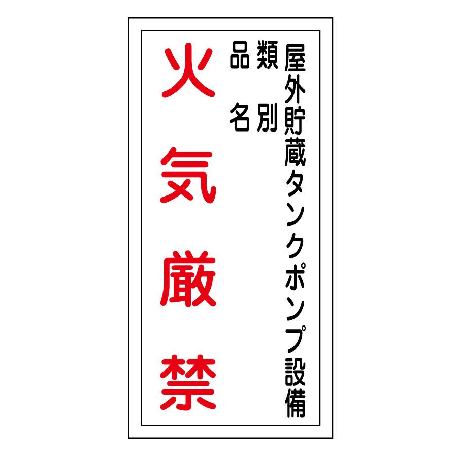 危険物標識 KHT−22R 屋外貯蔵タンクポンプ設備 052022