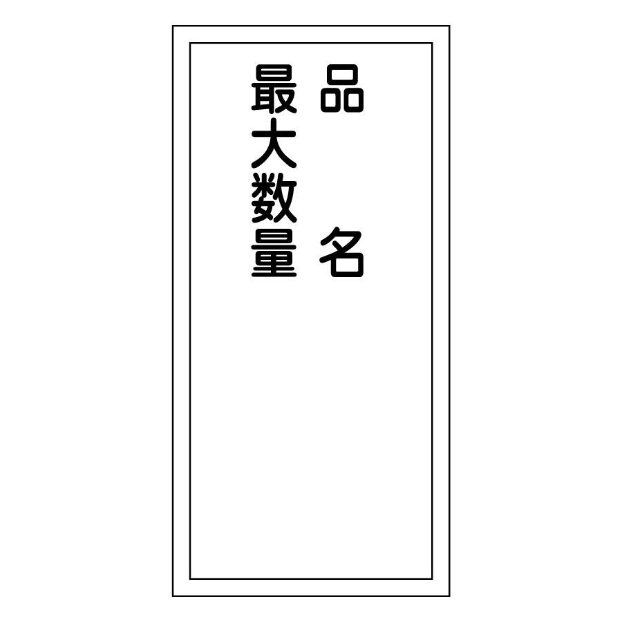 危険物標識 KHT−31R 品名・最大数量 052031