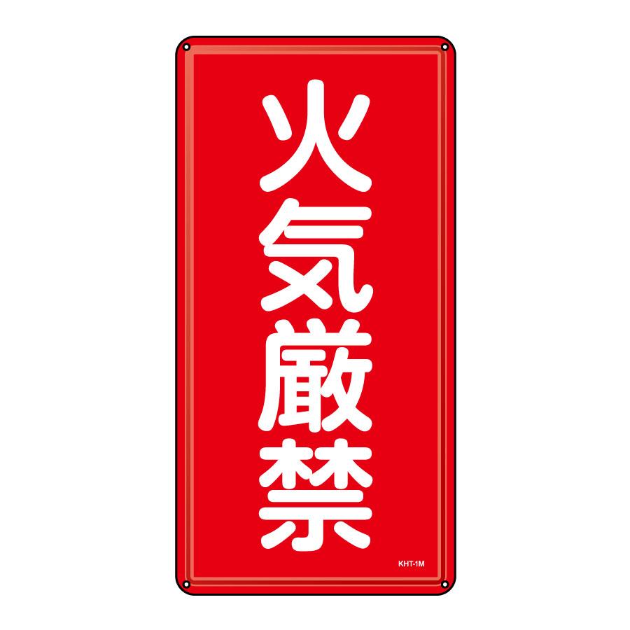 危険物標識 KHT−1M 火気厳禁 053101