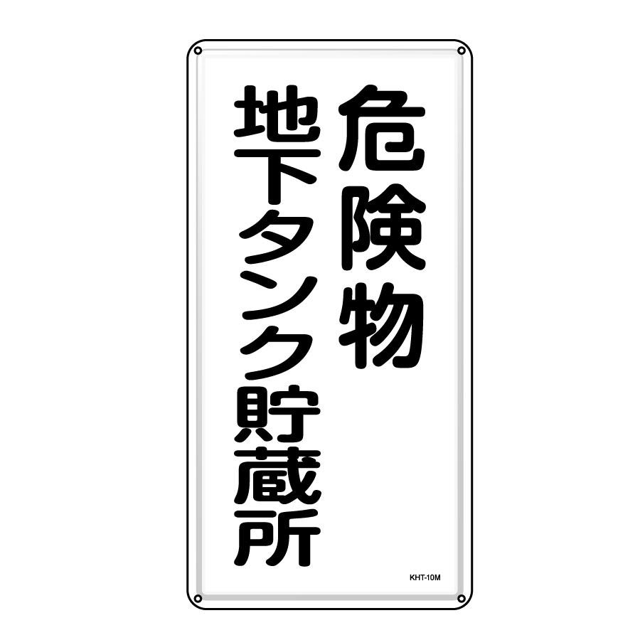 危険物標識 KHT−10M 危険物地下タンク貯蔵所 053110