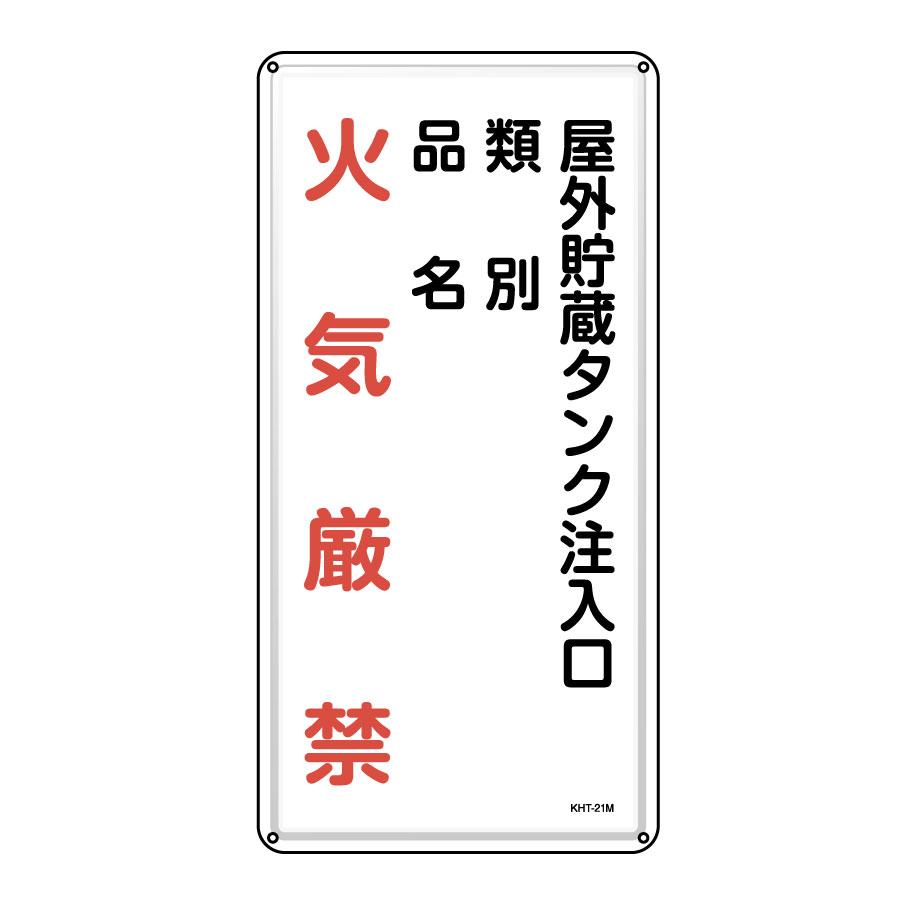 危険物標識 KHT−21M 火気厳禁 053121