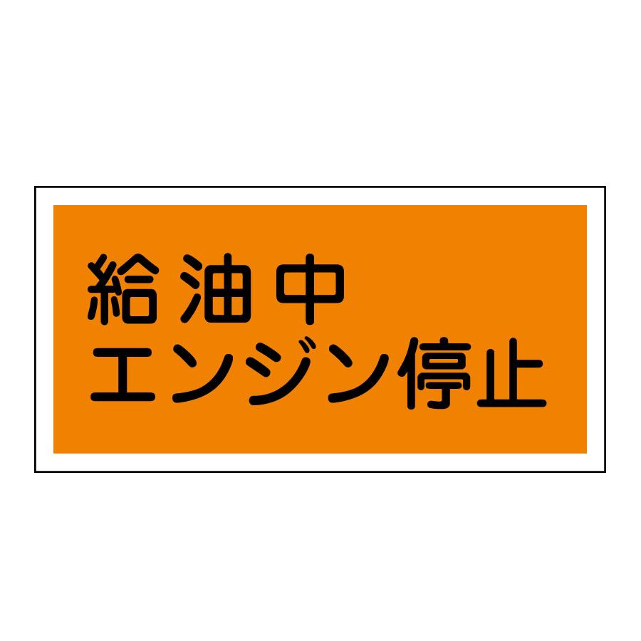 危険物標識 KHY−3R 給油中エンジン停止 (ヨコ) 054003