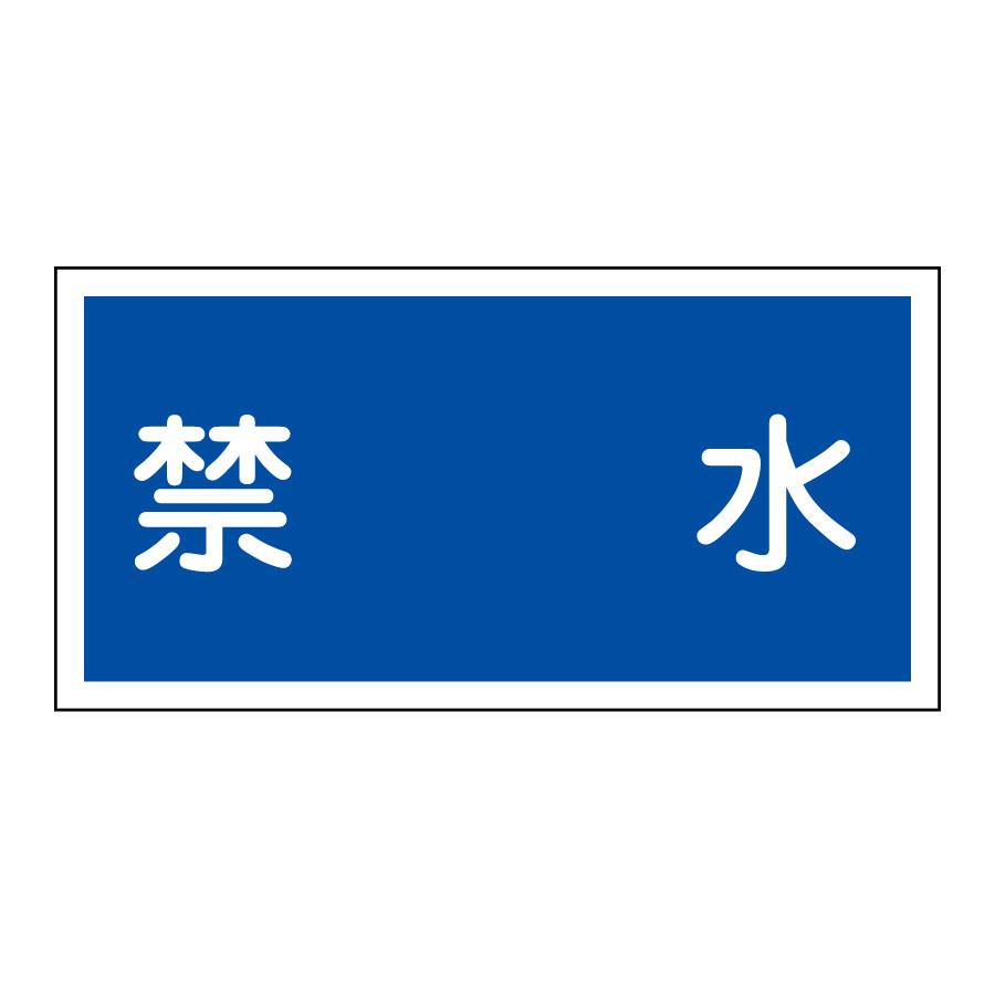 危険物標識 KHY−4R 禁水 (ヨコ) 054004