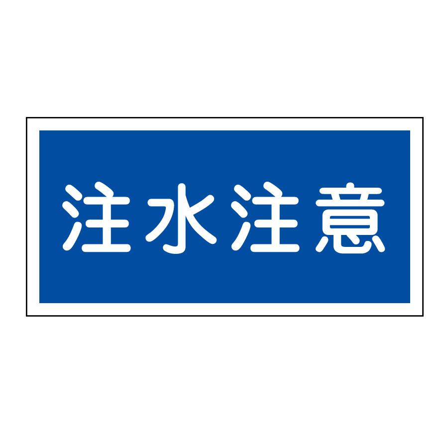 危険物標識 KHY−5R 注水注意 (ヨコ) 054005