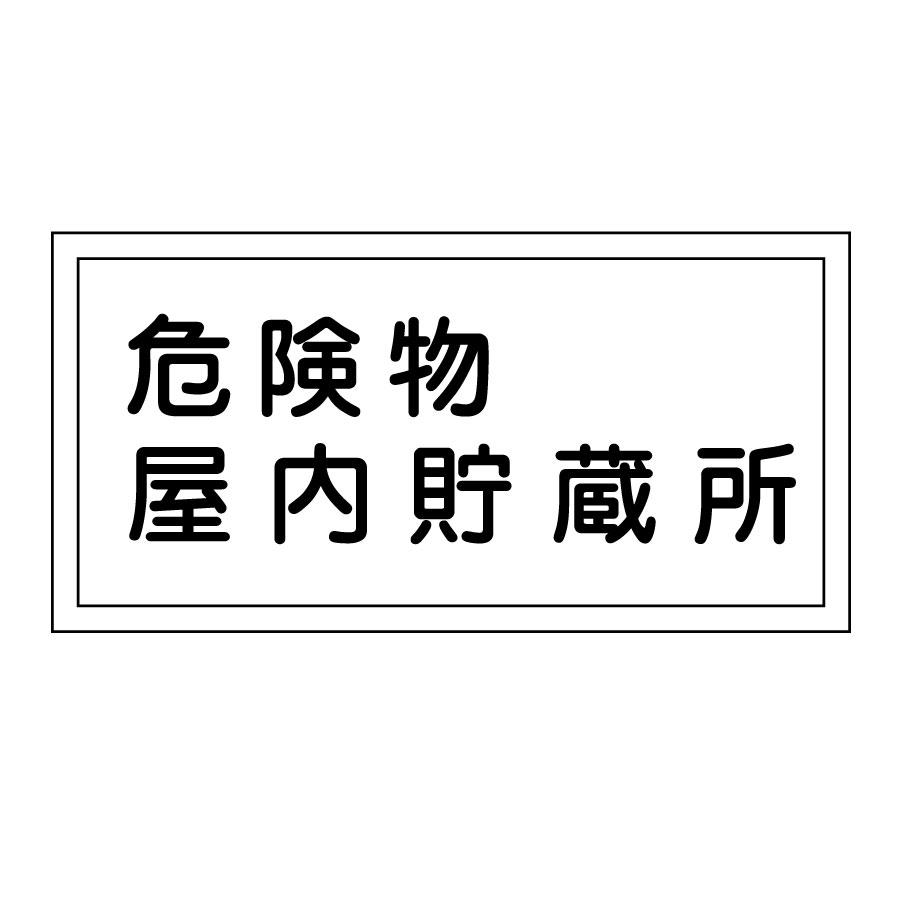 危険物標識 KHY−6R 危険物屋内貯蔵所 (ヨコ) 054006