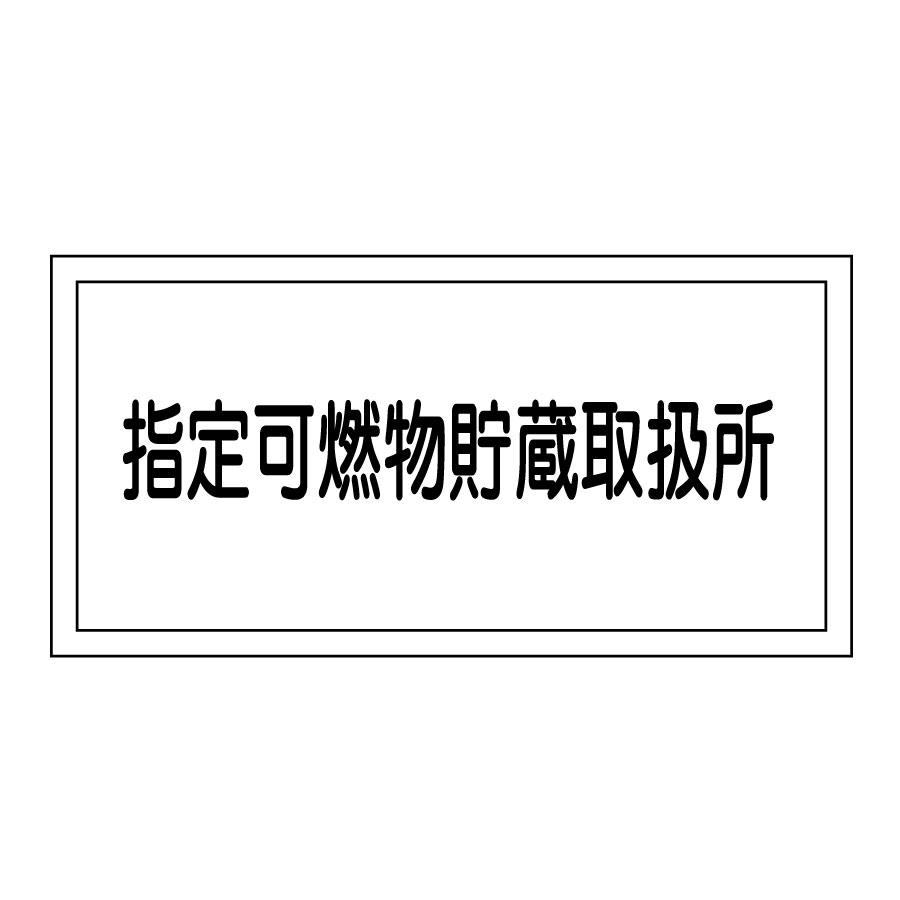 危険物標識 KHY−36R 指定可燃物貯蔵取扱所 054036