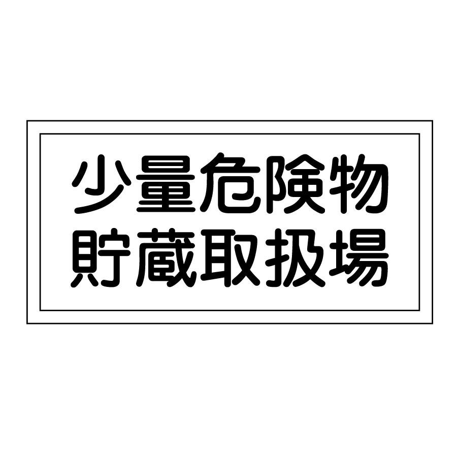危険物標識 KHY−38R 少量危険物貯蔵取扱場 054038