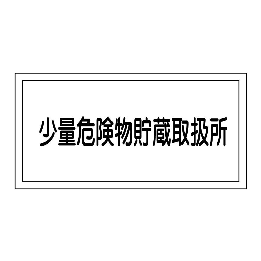 危険物標識 KHY−40R 少量危険物貯蔵取扱所 054040
