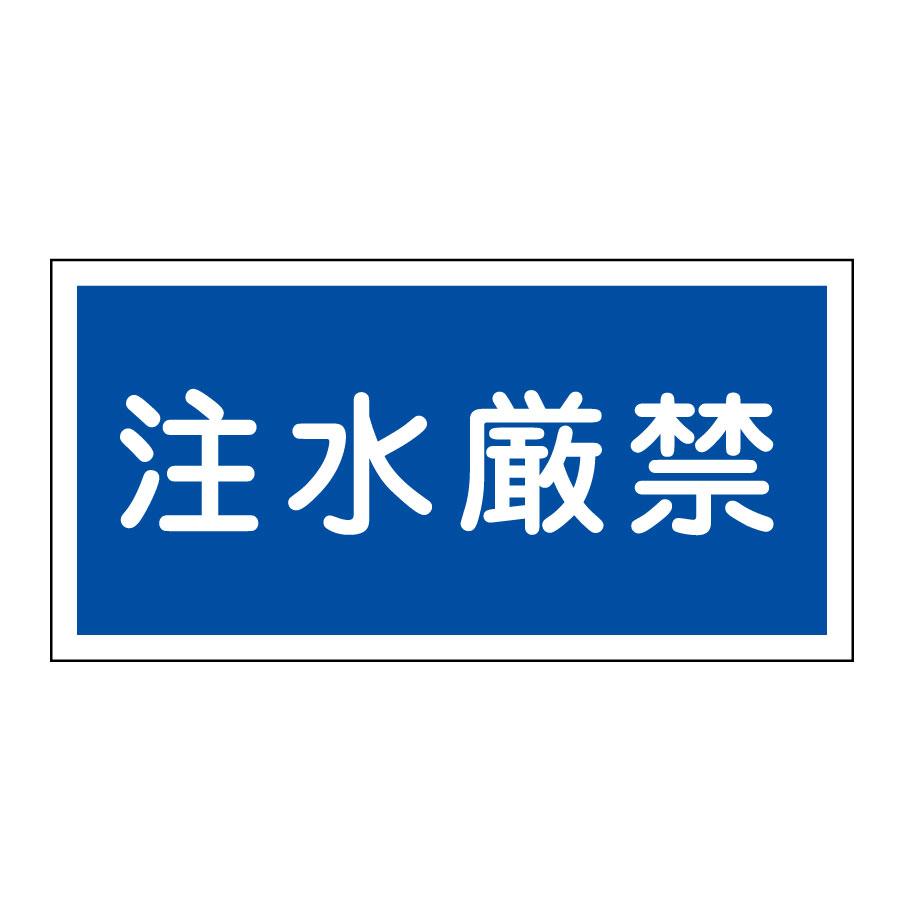 禁止標識 KHY−51 (R) 注水厳禁 054051