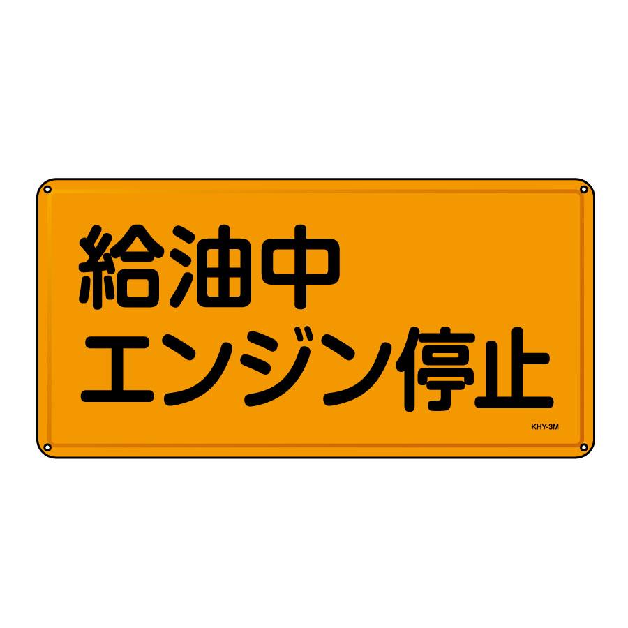 危険物標識 KHY−3M 給油中エンジン停止 055103