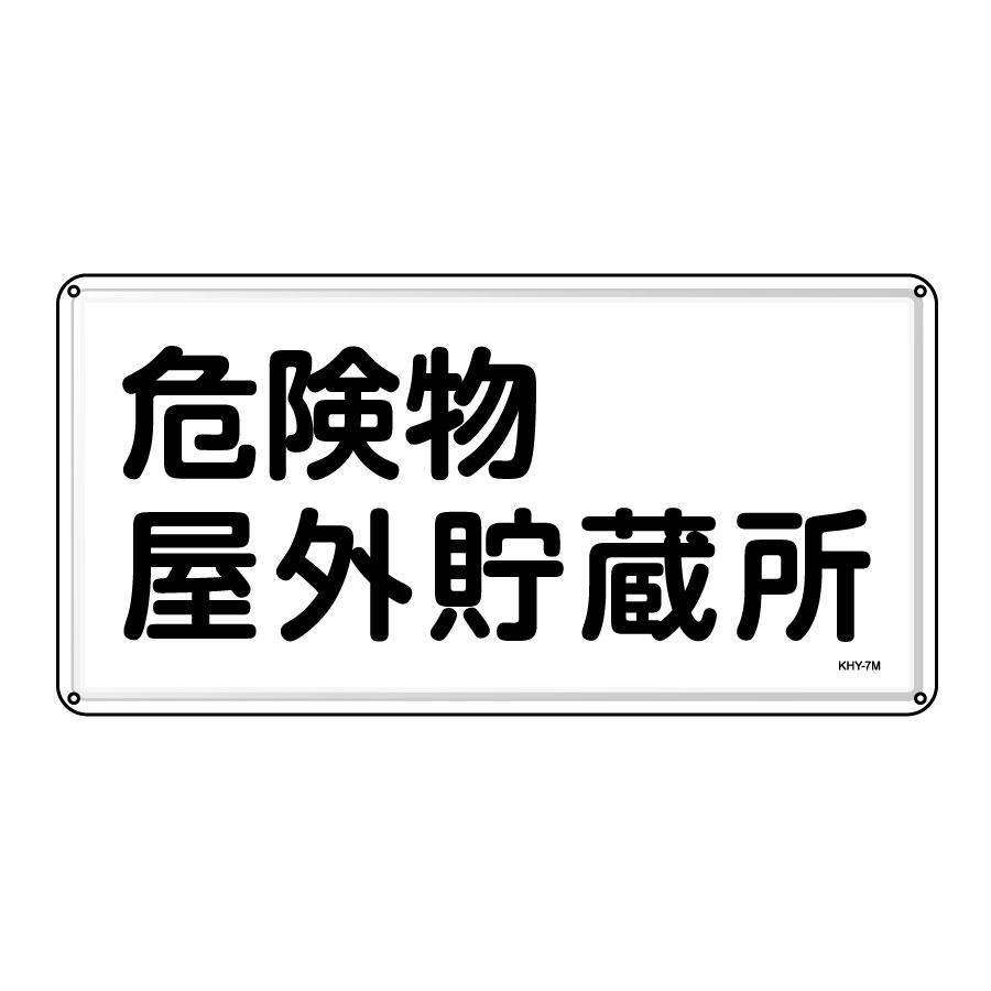 危険物標識 KHY−7M 危険物 屋外貯蔵所 055107