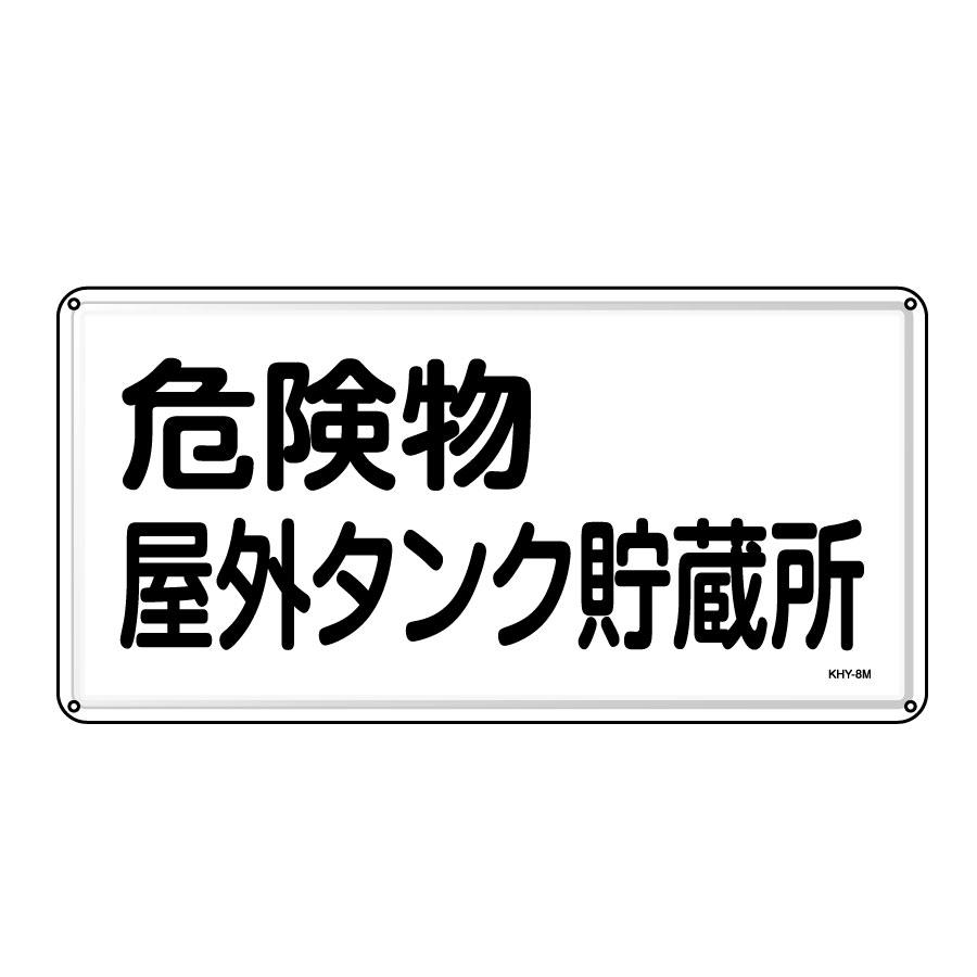 危険物標識 KHY−8M 危険物 屋外タンク貯蔵所 055108