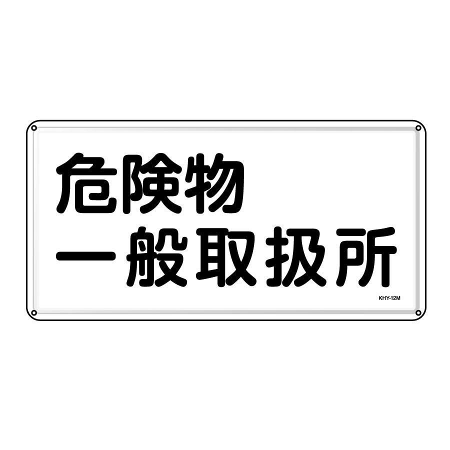 危険物標識 KHY−12M 危険物一般取扱所 055112