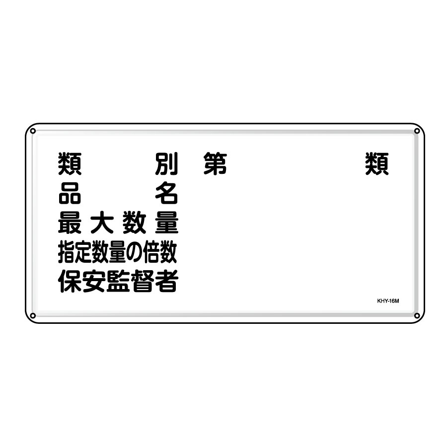危険物標識 KHY−16M 055116