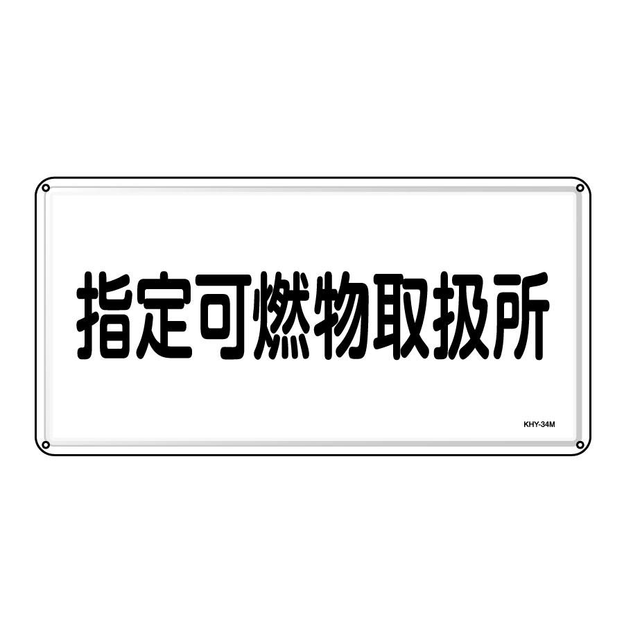 危険物標識 KHY−34M 指定可燃物取扱所 055134