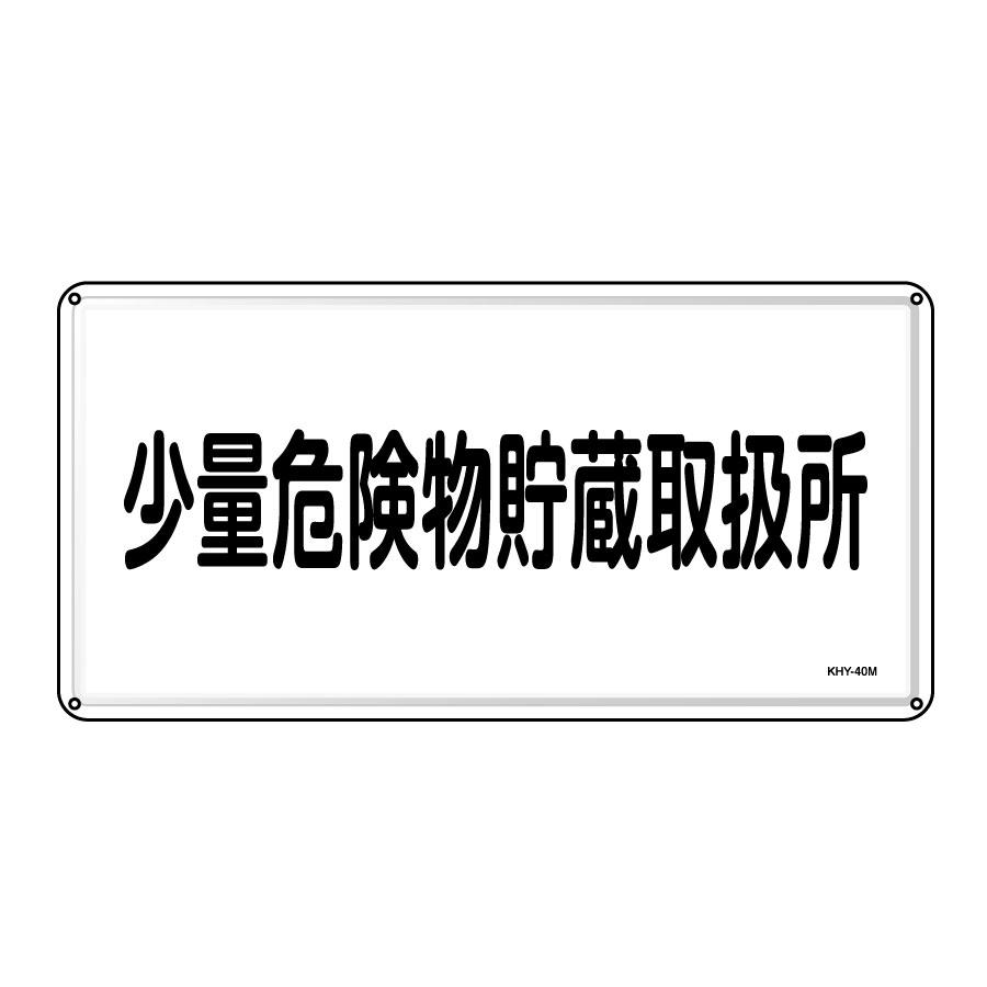 危険物標識 KHY−40M 少量危険物貯蔵取扱所 055140